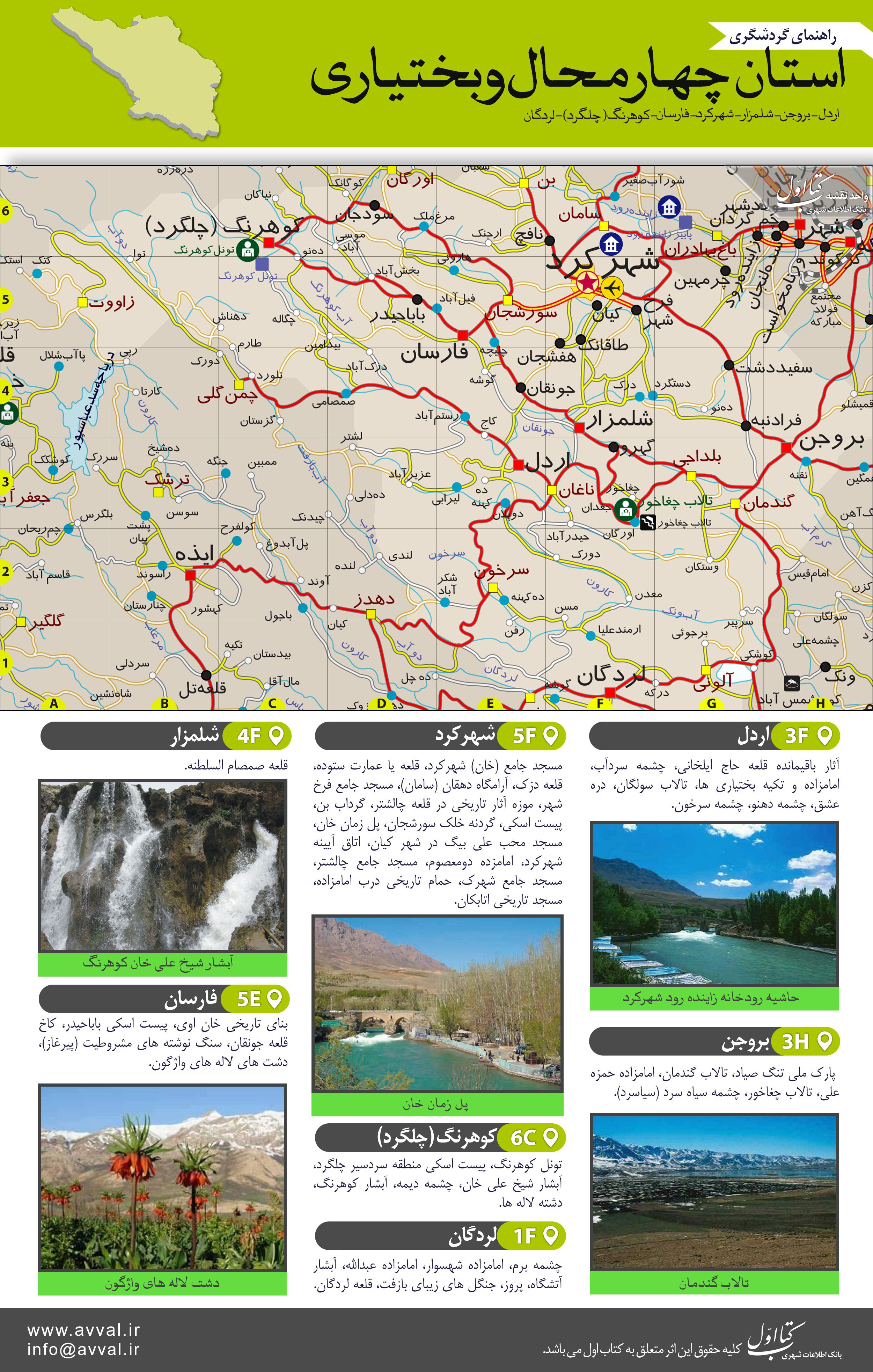 http://irantouring.com/uploaded_files/DCMS/wysiwyg/files/Chahar-mahal-o-bakhtiyari.jpg