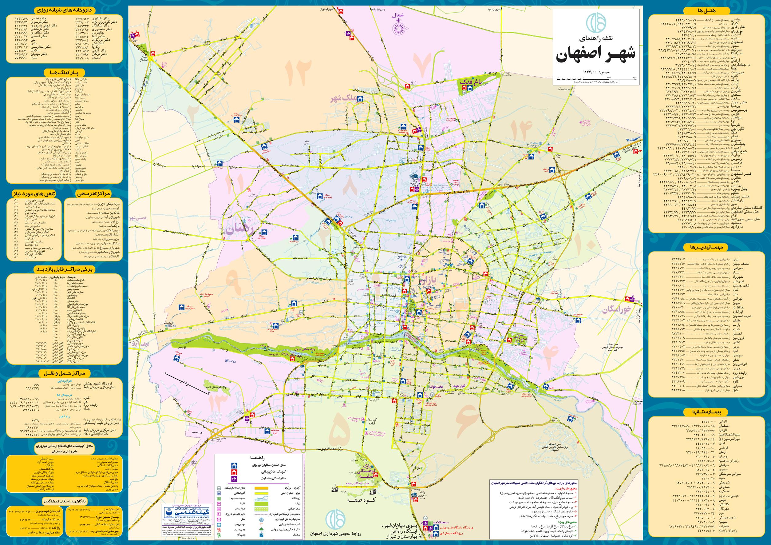 دانلود راهنمای گردشگری اصفهان